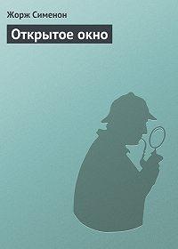 Жорж Сименон -Открытое окно