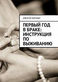 Алексей Мичман -Первый год в браке: инструкция по выживанию