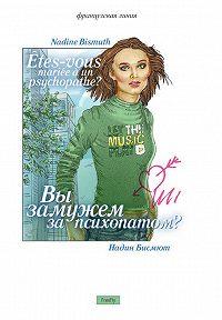 Надин Бисмют -Вы замужем за психопатом? (сборник)