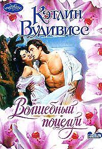 Кэтлин Вудивисс - Волшебный поцелуй
