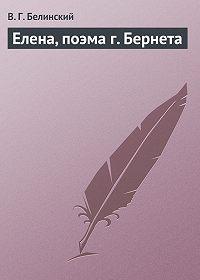 В. Г. Белинский -Елена, поэма г. Бернета