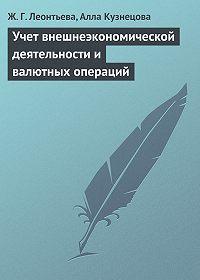 Жамила Леонтьева -Учет внешнеэкономической деятельности и валютных операций