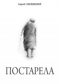 Сергей Сергеевич Обуховский -Постарела. Сборник рассказов
