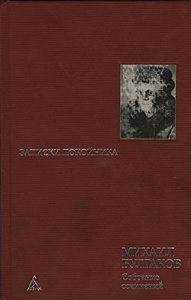 Михаил Булгаков -«Был май...»