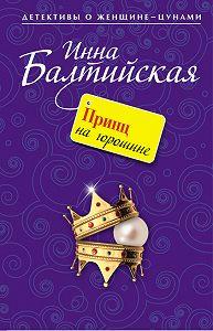 Инна Балтийская -Принц на горошине