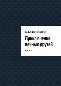 Евгений Пономарев - Приключения вечных друзей