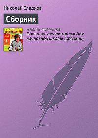 Николай Сладков -Сборник