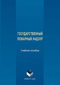 Вадим Шемятихин -Государственный пожарный надзор