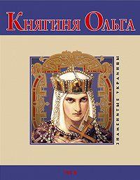 В. М. Духопельников -Княгиня Ольга