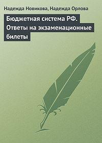 Надежда Новикова, Надежда Орлова - Бюджетная система РФ. Ответы на экзаменационные билеты