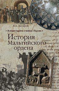 В. А. Захаров -История Мальтийского ордена