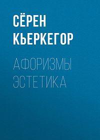 Серен Кьеркегор -Афоризмы эстетика