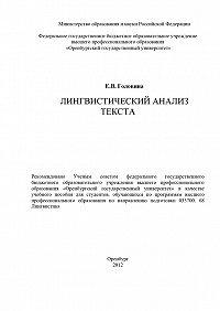 Елена Головина -Лингвистический анализ текста