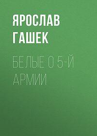 Ярослав Гашек -Белые о 5-й армии