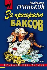 Владимир Гриньков -За пригоршню баксов
