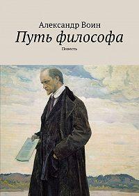 Александр Воин - Путь философа