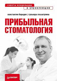 Гульнара Гиззатуллина, Константин Бородин - Прибыльная стоматология. Советы владельцам и управляющим
