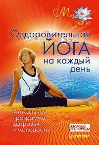 Т. Яценко - Оздоровительная йога на каждый день. Уникальная программа здоровья и молодости