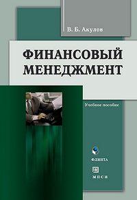 В. Б. Акулов -Финансовый менеджмент