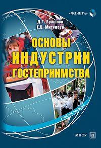 Дмитрий Брашнов -Основы индустрии гостеприимства. Учебное пособие