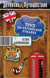 Юлия Алейникова -Труп на английской лужайке