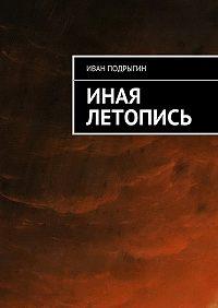 Иван Подрыгин -Иная летопись