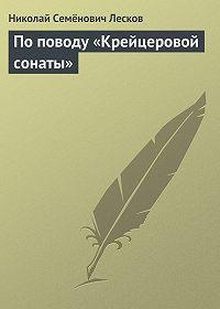 Николай Лесков -По поводу «Крейцеровой сонаты»