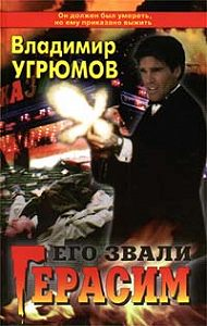 Владимир Угрюмов -Его звали Герасим