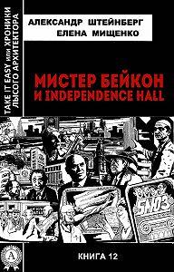 Александр Штейнберг -Мистер Бейкон и Independence Hall