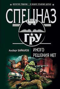 Альберт Байкалов -Иного решения нет