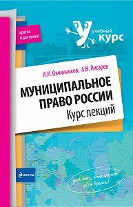 Иван Иванович Овчинников -Муниципальное право России: курс лекций