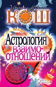 Михаил Кош -Астрология взаимоотношений