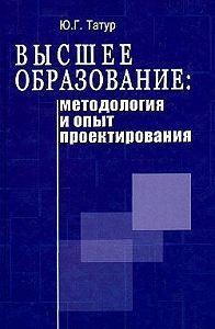 Ю. Г. Татур -Высшее образование: методология и опыт проектирования