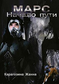 Жанна Карагозина -Марс. Началопути