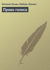 Евгений Лукин -Право голоса