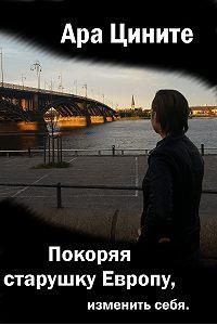 Тамара Голубева -Покоряя старушку Европу, изменить себя