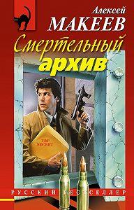Алексей Макеев -Смертельный архив