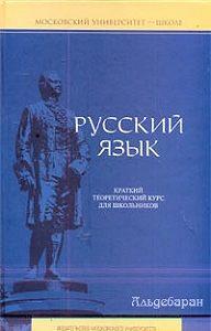 Елена Литневская -Русский язык: краткий теоретический курс