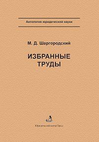 Михаил Шаргородский, Борис Волженкин - Избранные труды