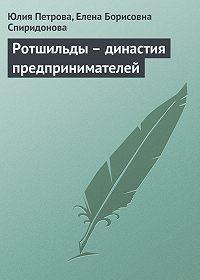 Елена Борисовна Спиридонова -Ротшильды – династия предпринимателей