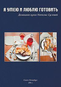 Наталья Суслова -Я умею и люблю готовить
