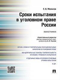 Сергей Маликов -Сроки испытания в уголовном праве России. Монография