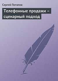 Сергей Потапов -Телефонные продажи – сценарный подход