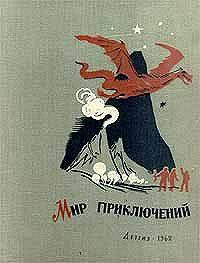 Евгений Рысс -Остров Колдун