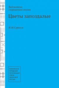 И. М. Суриков - Цветы запоздалые