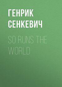 Генрик Сенкевич -So Runs the World
