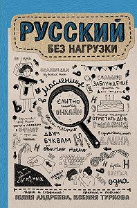 Ксения Туркова -Русский без нагрузки