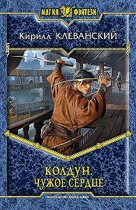 Кирилл Клеванский -Колдун. Чужое сердце