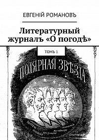 Евгеній Романовъ -Литературный журналъ «Опогодѣ». Томъ1