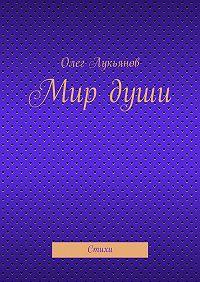 Олег Лукьянов - Мирдуши